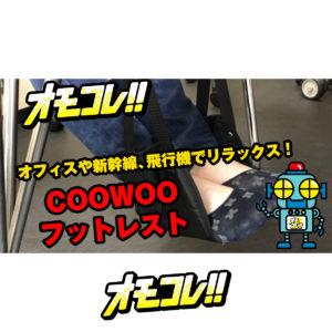 オフィスや新幹線、飛行機でリラックス!「COOWOO フットレスト」