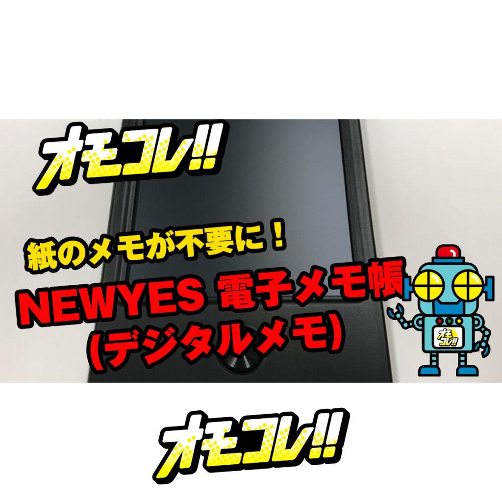 紙のメモが不要に!「NEWYES 電子メモ帳(デジタルメモ)」
