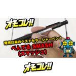 1986年発売以来のベストセラーシャーペン!「ぺんてる SMASH(スマッシュ)」