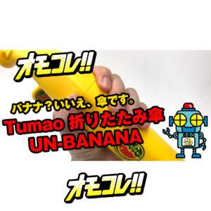バナナ型傘