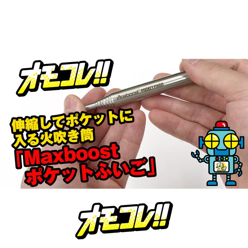 Maxboost ポケットふいご