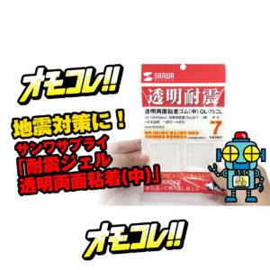 地震対策に!「サンワサプライ 耐震ジェル 透明両面粘着(中)」
