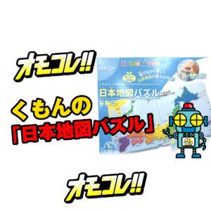 遊びながら覚える!「くもんの日本地図パズル」
