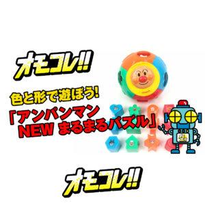 色と形で遊ぼう「アンパンマン NEW まるまるパズル」