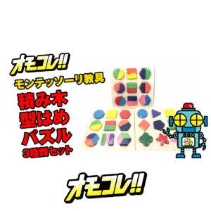 モンテッソーリ教育 に基づいた「積み木 型はめ パズル 3種類セット」玩具