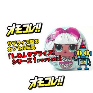 サプライズ型のカプセル玩具「L.O.L サプライズ! シリーズ1(7サプライズ)」