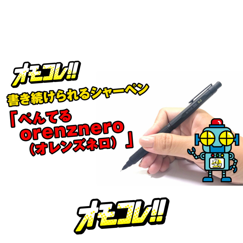 芯が折れないだけじゃない!自動芯出し機構搭載!書き続けられるシャーペン「ぺんてる orenznero(オレンズネロ)」