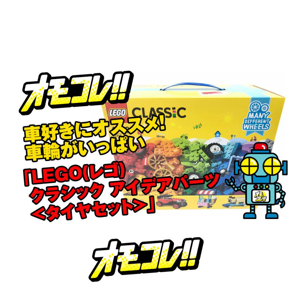 LEGO(レゴ) クラシック アイデアパーツ