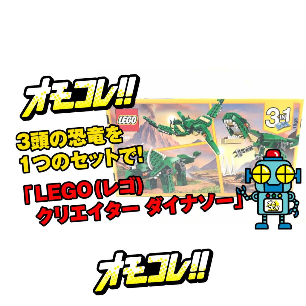 3頭の恐竜を1つのセットで!「LEGO(レゴ) クリエイター ダイナソー」