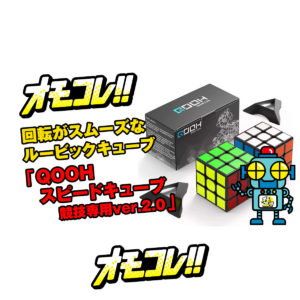 回転がスムーズなルービックキューブ「QOOH スピードキューブ 競技専用ver.2.0」