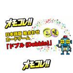 8つのマークから探し出せ! 日本語版 絵合わせ カードゲーム「ドブル (Dobble)」