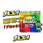 Blokus(ブロックス)