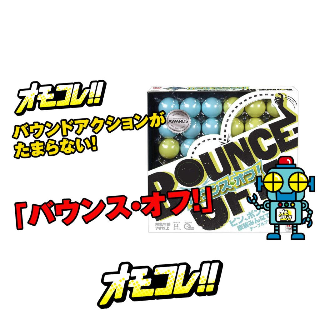 バウンドアクションがたまらない!「バウンス・オフ! (MATTEL BOUNCE-OFF™️ )CBJ83」