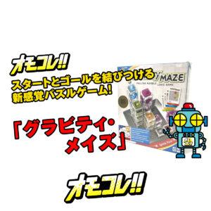 スタートとゴールを結びつける新感覚パズルゲーム!「グラビティ・メイズ(Gravity Maze ThinkFun )」