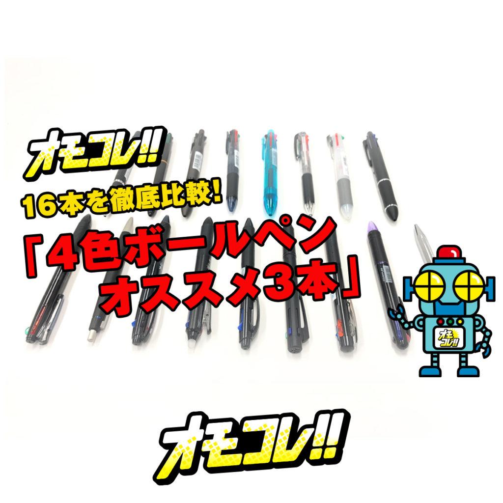 4色ボールペン16本を徹底比較!オススメ3本