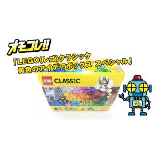 今、最も選ばれている「LEGO(レゴ) クラシック黄色のアイデアボックススペシャル」